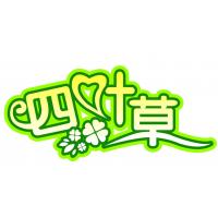 东莞市永运塑胶制品有限公司