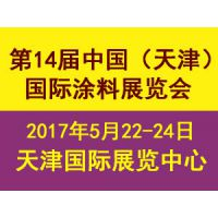2017第十四届中国(天津)国际涂料展览会