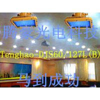 供应祝福TengHao-DGS60/127LB}产品特色∩大功率【led巷道灯矿用隔爆型100W】