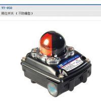 韩国YTC永泰限位开关(特价)YT-875P23