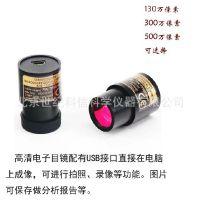 包邮显微镜用电子目镜 望远镜用电子目镜 显微镜成像装置