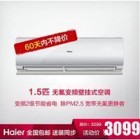 海尔壁挂式空调 KFR-35GW/05KBP22A(DS)大1.5匹无氟变频款