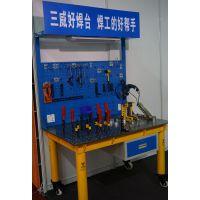 好焊台|三威好焊台|柔性好焊台|钳工好焊台|铆工好焊台|钣金焊台