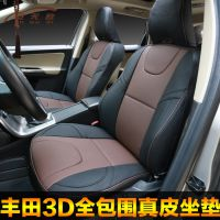 安无敌 丰田霸道普拉多汉兰达凯美瑞皇冠锐志专用3D立体真皮坐垫