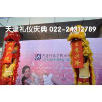 天津会议服务大型会议年会开场表演舞龙表演舞龙道具出租租赁