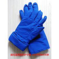 生物实验室超低温防护手套-液氮低温手套