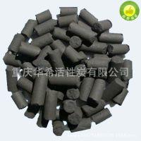 华希 尾液柱状活性炭 重庆 四川 贵州等地 厂家直销