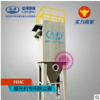 沧净牌 HMC 机械磨光机除尘器 磨光机打磨机行业专用布袋式除尘设备生产厂家