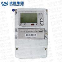 威胜牌DTSD341-MD2三相多功能电能表3×220/380V支持97规约07规约
