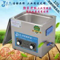 精密五金超声波清洗机洁拓超声波厂家直销