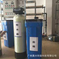 晨兴生产cx-0.5T/H软水器 商用自来水软水机 100%除水垢水碱