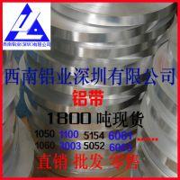 厂家直销纯铝带现货分条 6351小卷丝铝卷排 合金铝带6060物优价廉
