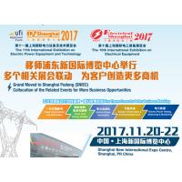 2017第十一届上海国际电力设备及技术展览会 (EP Shanghai 2017) 第十届上海国际电工装备展览会 (Electrical Shanghai 2017)