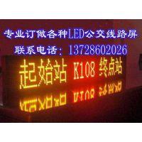 长期供应优质(可二次开发)p8*10 led公交线路屏/厂家直销