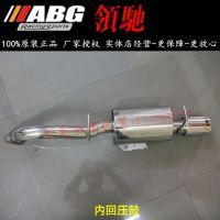 ABG正品 08-13丰田新威驰 内回压鼓 尾鼓 尾段改装排气管 改装件