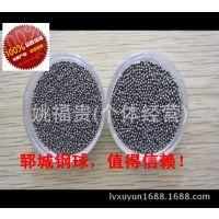 【厂家直销】钢球 钢珠 通用钢球  五金配件钢球 0.35-200mm