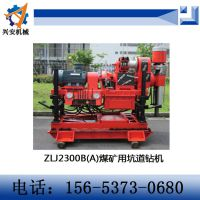 ZLJ2300B(A) 煤矿用坑道钻机 坑道钻机 矿用工程钻机