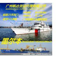 广州到阿德莱德海运,海运阿德莱德价格,阿德莱德海运价格包清关服务