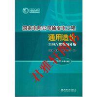 国家电网公司输变电工程通用造价(110kV变电站分册)2014版