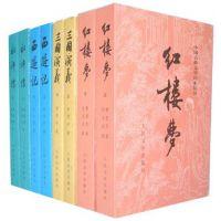 批发 四大名著 人民文学 红楼梦西游记三国演义水浒传 书