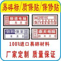 易碎贴纸撕毁无效保修标签贴纸警示贴出厂日期标贴厂家定做