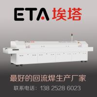 埃塔A800无铅回流焊 深圳回流焊 回流焊接机,Smt Reflow Solder