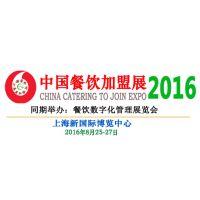2016上海特许餐饮连锁加盟展