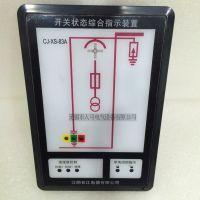 江阴长江开关状态综合指示装置CJ-XS-83A状态显示器 智能操控