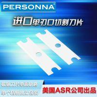 美国Personna88-0121碳钢纺织纤维耐切割性能测试刀片 TMD100测试仪专用刀片
