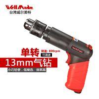 中国总代理 进口WellMade品牌 1/2寸13mm台湾气钻 气动工具风钻气钻 WD-4111a