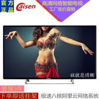 液晶电视厂家批发彩森42寸高清1080P防爆智能网络wifi50寸壁挂平板LED电视机