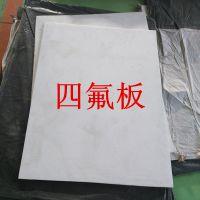 上海楼梯聚四氟乙烯板价格 5mm四氟板规格