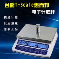 台衡JSC-AHC-3KG计数桌称秤厂家原装