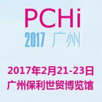 2017中国国际化妆品个人及家庭护理用品原料展览会(PCHI)