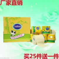 【广西南宁】【新品推荐】竹浆本色卷纸卷筒纸(全国包邮)