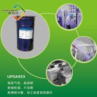 聚氨酯PU树脂胶水康利邦UPSA-933德国技术中国制造PU胶粘剂
