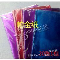 特价 蓝色包装纸花店制作材料绿色铂金浅灰 紫色花束用品粉红色