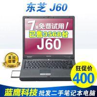 批发二手笔记本电脑  东芝 J60 J系列 15寸酷睿双核 超便宜 特价