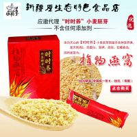 纯天然零添加新疆时时养小麦胚芽粉高蛋白营养麦片厂家授权直销