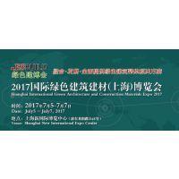 2017国际绿色建筑建材(上海)博览会(绿色建博会)