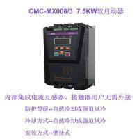 供应直销CMC-MX系列内置电流互感器 接触器软启动器7.5KW电机软起动器