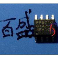 供应2A移动电源升压IC,可调输出FP6716
