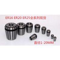 1--20MM高精度弹性筒夹电脑锣索咀铣床雕刻机夹头CNC夹具ER16/20