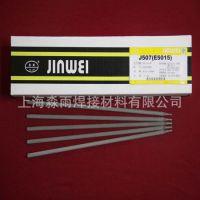 批发北京金威焊材J507  E5015碳钢焊条   原装  包邮