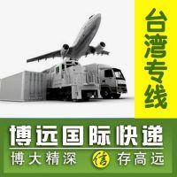DHL发台湾快递上海到台湾的快递专线价格便宜服务好