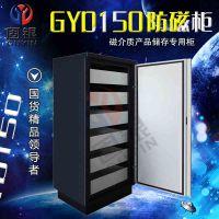 固银防磁柜GYD150光盘磁带柜介质柜消磁柜8年老品牌厂家直销