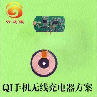 QI手机无线充电器方案 S6无线充电发射器模块 套料PCBA 线圈