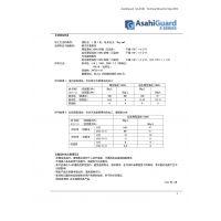 进口高效C6防水剂,三防整理剂,防油污剂 旭硝子 AG-E082