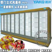 雅淇冷藏冷冻柜、YKFS-12带门带除雾风幕展示柜
