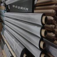 工厂直销GFW1.6/0.4平纹不锈钢丝网 平纹200目过滤网